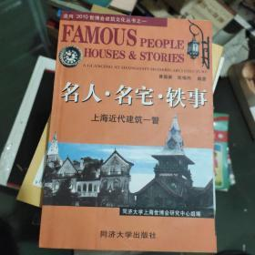 名人·名宅·軼事:上海近代建筑一瞥