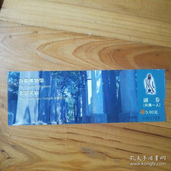 首都博物館、北京孔廟j門票