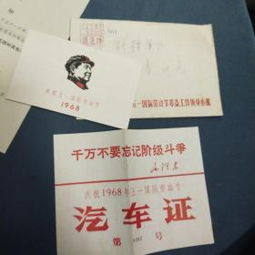 68年慶祝五一國際勞動節天安門城樓參觀證  汽車證 一套