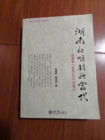 湖南的明朝与当代一徐霞客巜楚游日记》考察记(签名)
