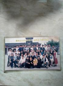 荊州市東方紅中學八六級畢業十周年
