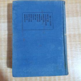 珍本医书集成(第十四册)原版书
