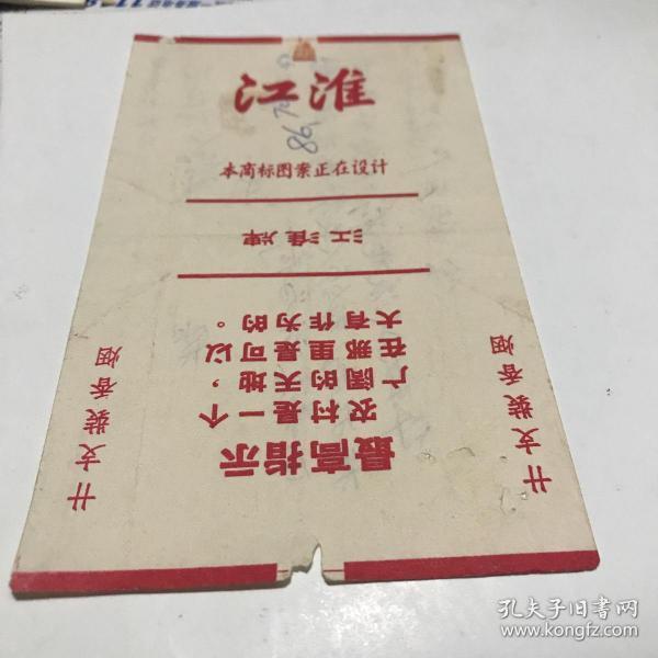 江淮煙標 本商標圖案正在設計