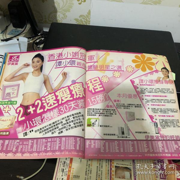 譚小環 大16開彩頁dfxd330