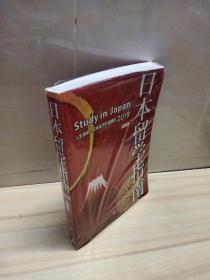 日本留學指南(第七版)