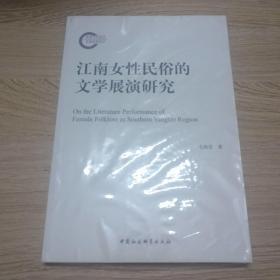 江南女性民俗的文學展演研究