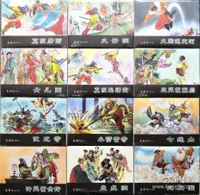 西游记连环画 (全套26册)  天津人美出版