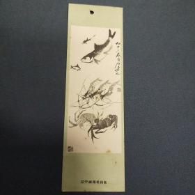 齊白石畫 書簽