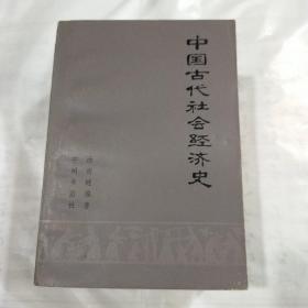 中國古代社會經濟史