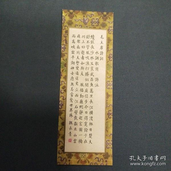 毛主席詩詞 書簽
