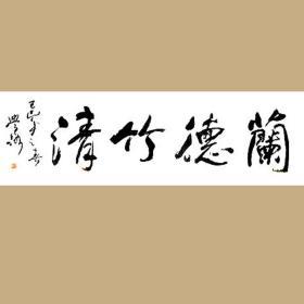 崔学路书法字画兰德竹清