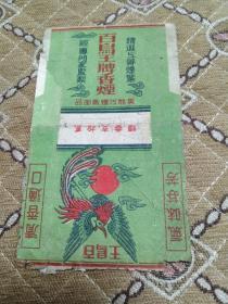 烟标~稀缺珍惜罕见烟标~《百鸟王香烟》-黑龙江烟厂出品,齐齐哈尔黑龙江烟厂!所有网站未见!
