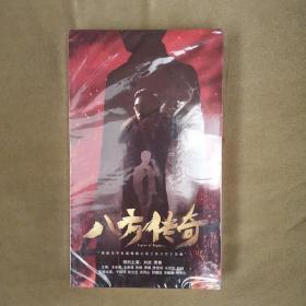 八方传奇(十碟装DVD,全新未拆封)