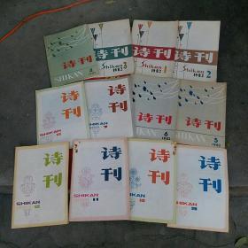 诗刊。1982年1-12全和售
