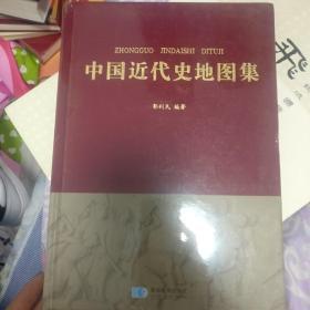 中国近代史地图集