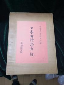 复刻.日本古灯器大观 限定500部内第359号
