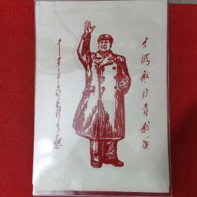 文革时期毛泽东植绒像