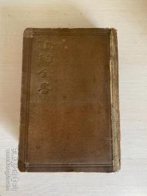 新旧约全书(很早期官话和合译本)