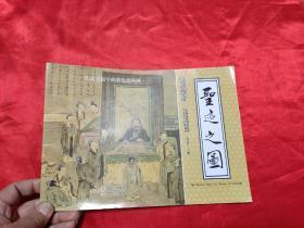 圣迹之图——历史上最早的彩色连环画    (明版彩绘)         【16开】