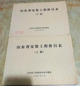山东省安装工程价目表(2003)