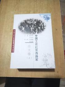 中国工农红军西路军论文卷上中下卷