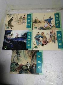 中国古代民间故事共五册