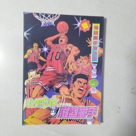 64开本:《灌篮高手剧场版》1册【不带VCD光盘,品如图】