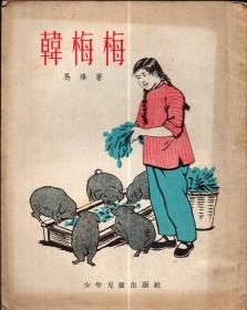 28开本:《韩梅梅》【1955年新一版3印,品好如图】