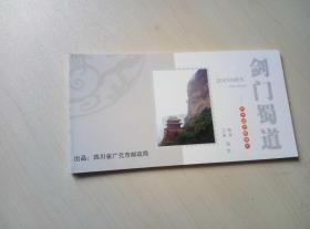 剑门蜀道邮资明信片