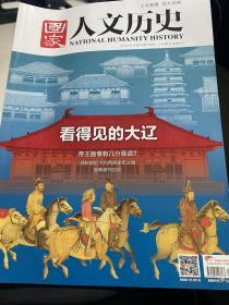 人文历史201710/1510月下