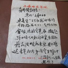 上海诗书画大家施南池致贵州文史馆馆长候存明信札一通(卖家永久保真迹,假一罚万)
