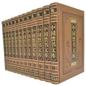 中国禁书文库
