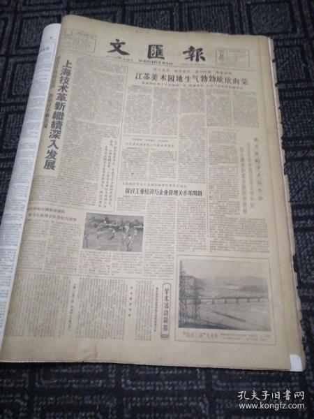 生日报……老报纸、旧报纸:文汇报1961年10月21日(1-4版)《揭露肯尼迪政府全面侵略南越计划:阵子平大使举行中外记者招待会》