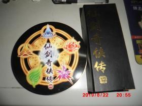 仙剑奇侠传四 (豪华套装 4CD 加 礼品)