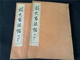 放大古法帖 3、4卷,共2册,真迹本书谱,孙过庭书法真迹放大,40年代日本中央书道协会出版