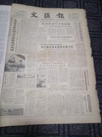 生日报……老报纸、旧报纸:文汇报1961年10月28日(1-4版)《支持南越人民反对美吴集团斗争:越南国会二届三次会议胜利闭幕》