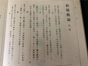 书论及书法、手纸(信札)的写法、和样概说,3册合售。日本书法研究理论及作品等。30年代出版