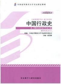 自学考试教材 00322 中国行政史2012年版虞崇胜 9成新