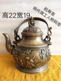 满工人物祝寿铜壶,造型独特古朴,正常使用,尺寸品相如图