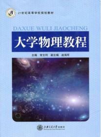 -大学物理教程 常文利 赵海军 上海交通大学 9787313108821