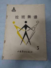 拉班舞谱3