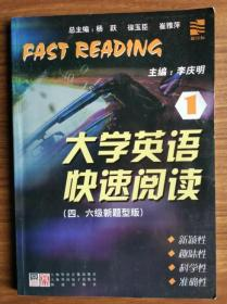 -新目标大学英语快速阅读1 四六级新题型版 李庆明 上海外语
