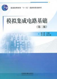 -模拟集成电路基础 第三3版 路勇 中国铁道 9787113113711