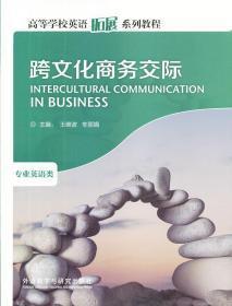 二手正版跨文化商务交际2013版王维波车丽娟9787560071336外语教