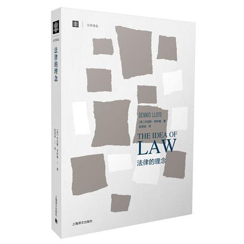 法律的理念