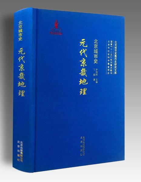 """元代京畿地理:""""北京城市发展历史研究文库""""之一"""