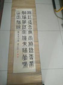 杨沂孙书法条幅