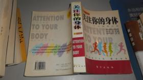 关注你的身体:个人健康必备.女性卷