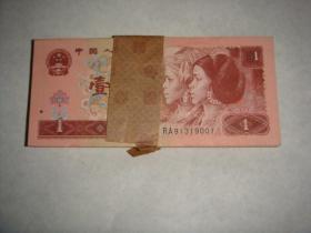 1996年一元纸币100枚整刀
