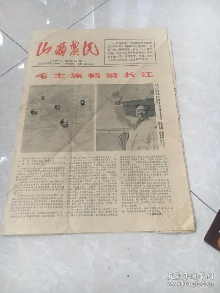 文革报纸(山西农民)1966年第519期8开4版